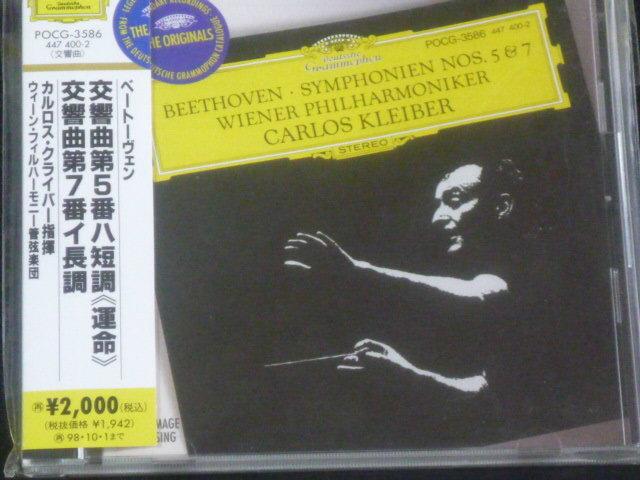 ベートーヴェン:交響曲第7番 他 C・クライバー=ウィーン・フィル_画像1