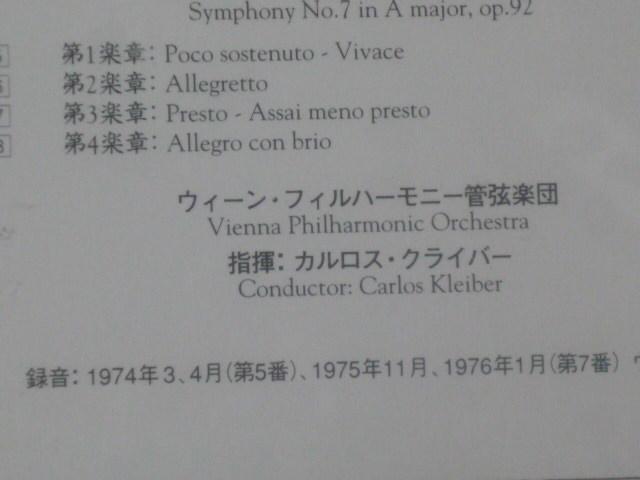 ベートーヴェン:交響曲第7番 他 C・クライバー=ウィーン・フィル_画像4