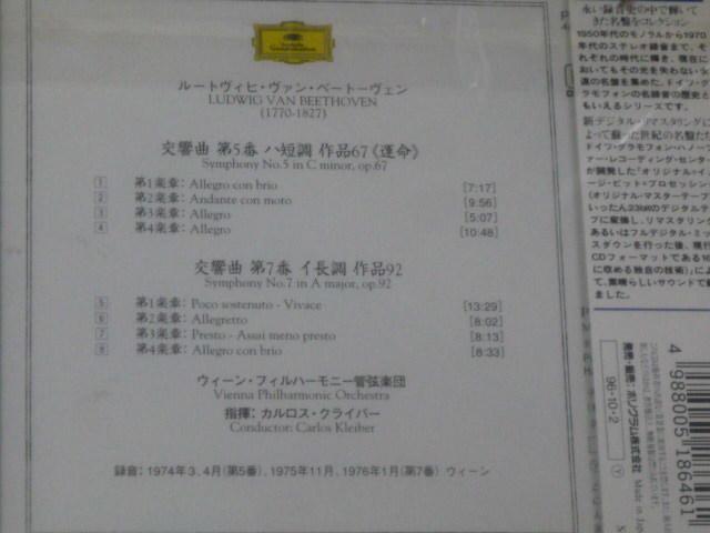 ベートーヴェン:交響曲第7番 他 C・クライバー=ウィーン・フィル_画像2