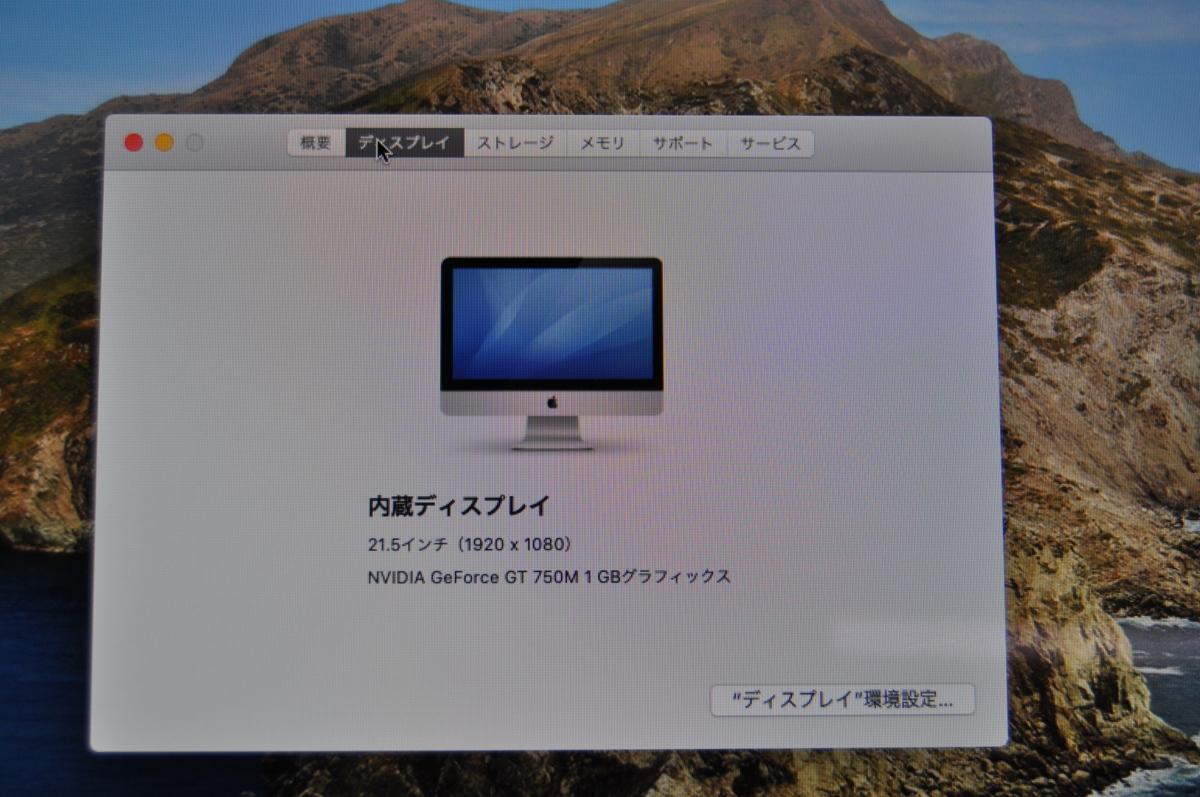 iMac Apple(アップル) 21.5インチ Late2013model ME087J/A 2.9GHz Quad Core Intel Core i5 8GB 1TB HDD_画像8