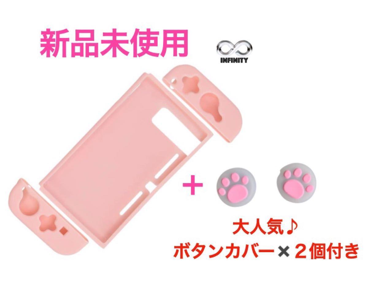 任天堂☆スイッチケース SWITCH 専用 ピンク joy-conカバーのセット 肉球ボタンカバー2個付き♪