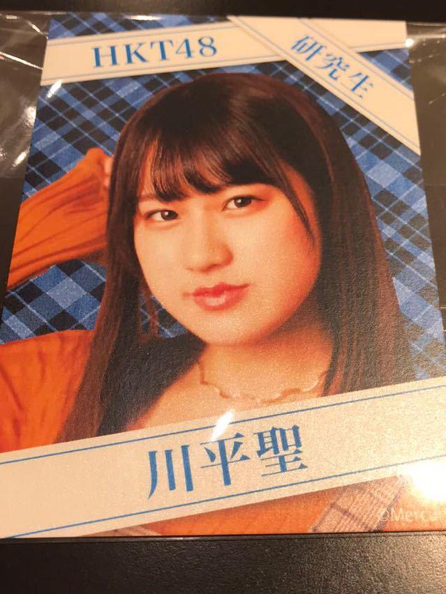 HKT48 西日本シティ銀行 HKT48劇場くじ コレクションカード 川平聖 限定