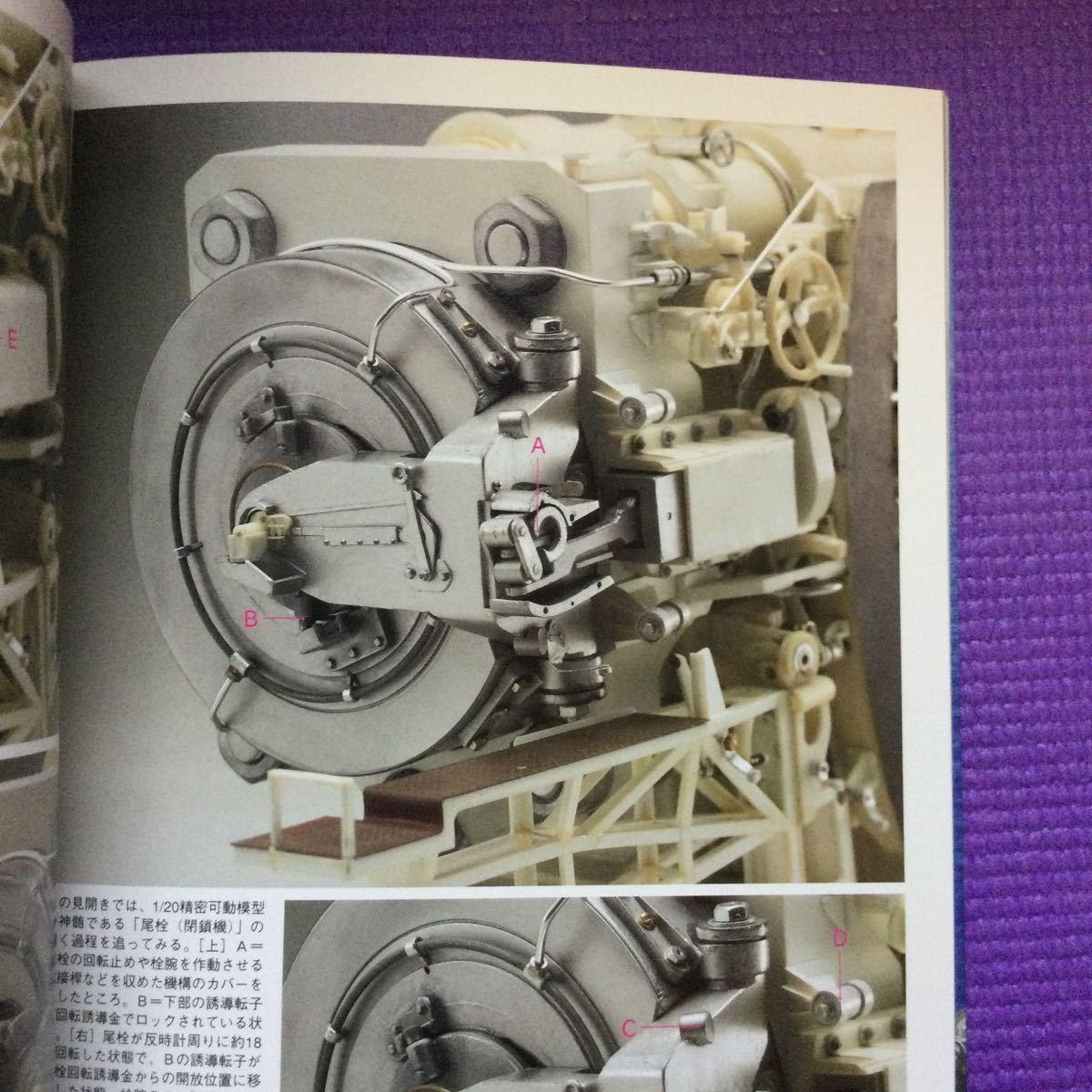 学研 歴史群像太平洋戦史シリーズvol.50 戦艦「大和」中古美品 太平洋 学研 歴史群像 世界の傑作機 モデルアート 世界の艦船 _画像8