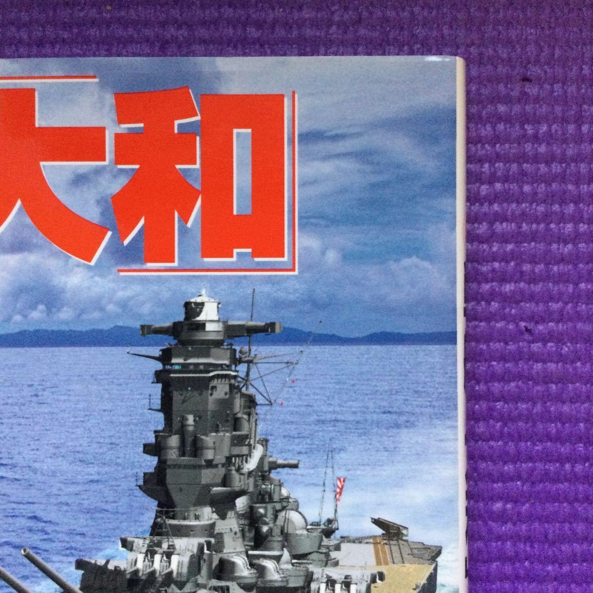 学研 歴史群像太平洋戦史シリーズvol.50 戦艦「大和」中古美品 太平洋 学研 歴史群像 世界の傑作機 モデルアート 世界の艦船 _画像3