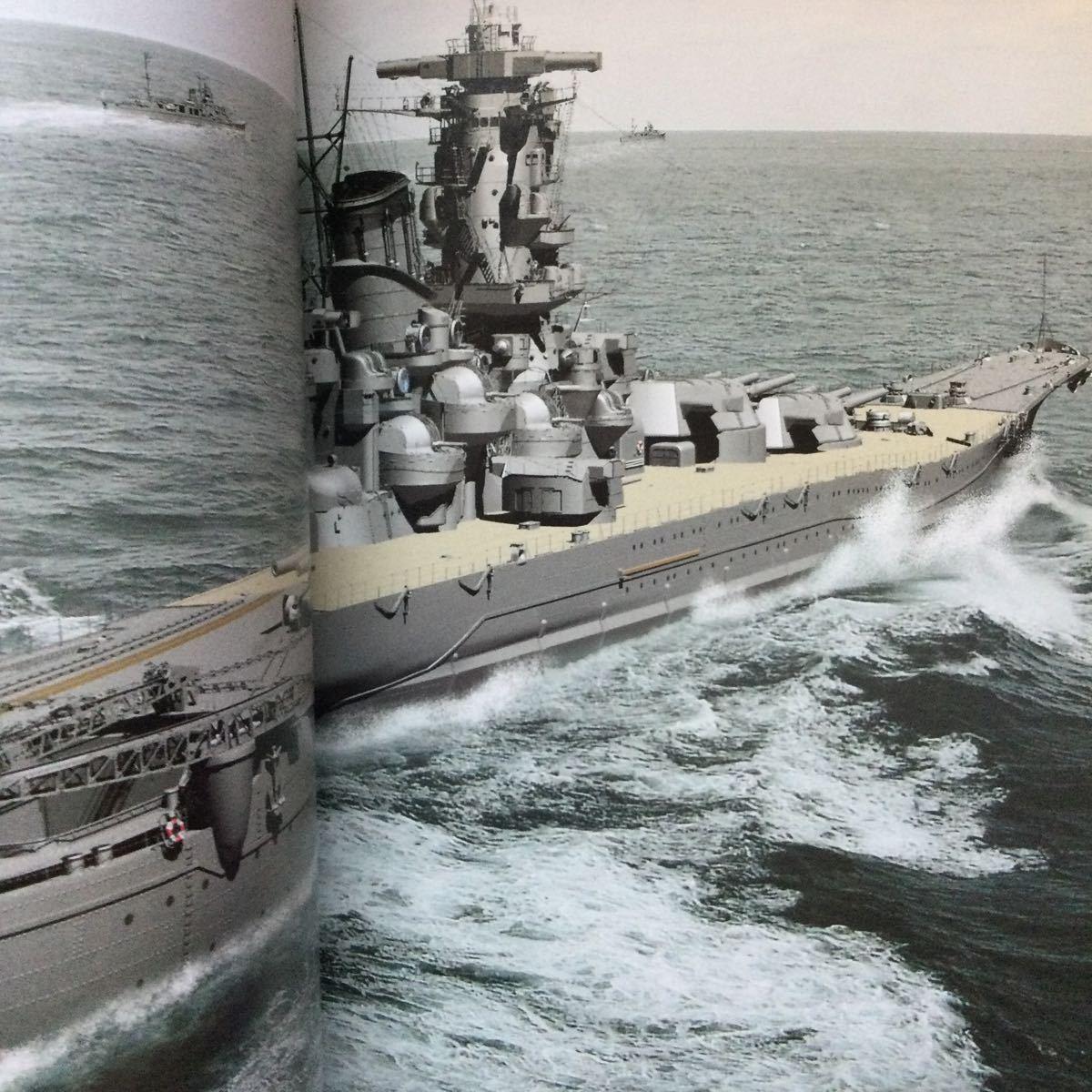 学研 歴史群像太平洋戦史シリーズvol.50 戦艦「大和」中古美品 太平洋 学研 歴史群像 世界の傑作機 モデルアート 世界の艦船 _画像10