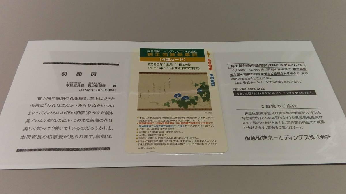 阪急阪神ホールディングス株主優待券(株主優待回数乗車券 4回カード 送料無料)_画像2