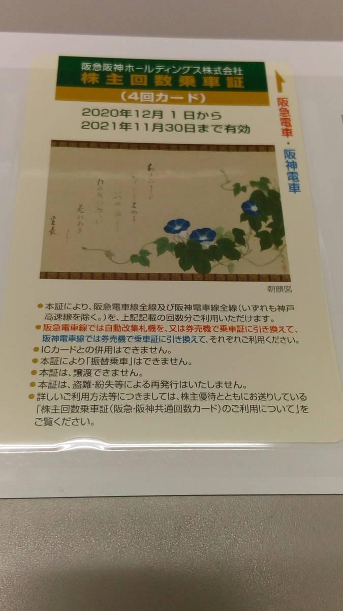 阪急阪神ホールディングス株主優待券(株主優待回数乗車券 4回カード 送料無料)_画像1