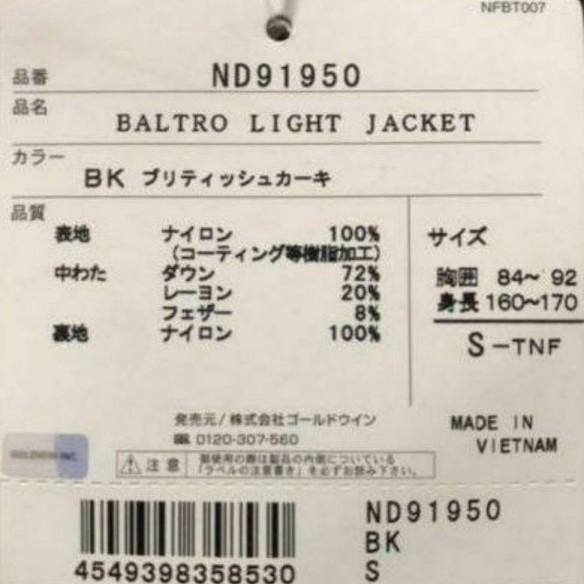 ブリティッシュカーキ バルトロライトジャケット ノースフェイス バルトロ THE NORTH FACE JACKET Baltro