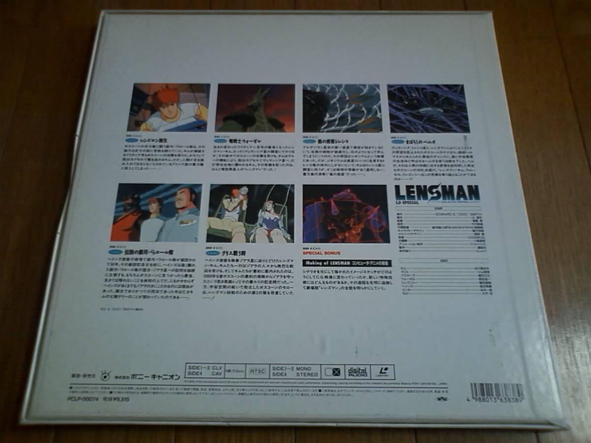 LENSMAN LD SPECIAL GALACTIC PATROL レンズマン レーザーディスク LD 希少_画像2