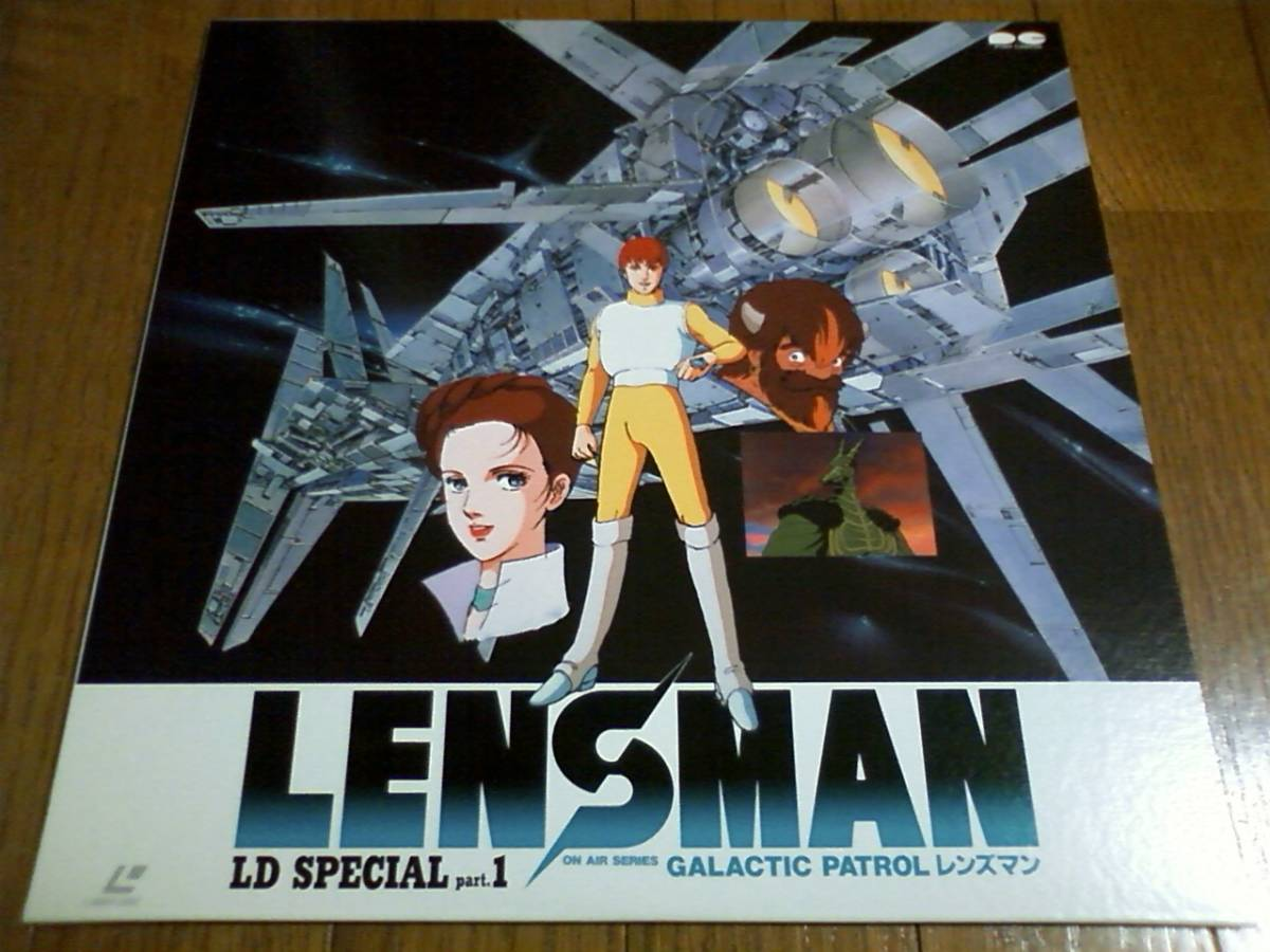 LENSMAN LD SPECIAL GALACTIC PATROL レンズマン レーザーディスク LD 希少_画像3