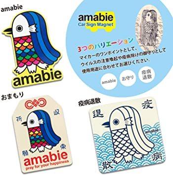amabie 2枚セット アマビエ 日本製 マグネットステッカー お守り 縁起物 カーマグネット 撥水性 耐候性 UV加工 (a_画像6