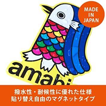 amabie 2枚セット アマビエ 日本製 マグネットステッカー お守り 縁起物 カーマグネット 撥水性 耐候性 UV加工 (a_画像4