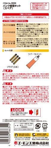 エーモン パンク修理キット(スペア) 6634_画像3