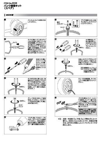 エーモン パンク修理キット(スペア) 6634_画像4