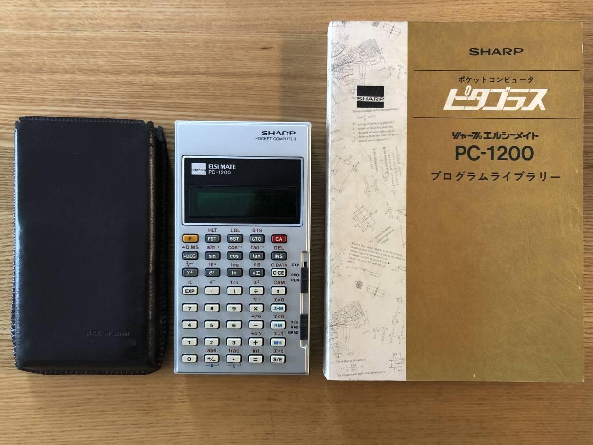 【希少】SHARP PC-1200 / ポケットコンピュータ / プログラム電卓 / シャープ/ ピタゴラス / ポケコン / エルシーメイト_画像4