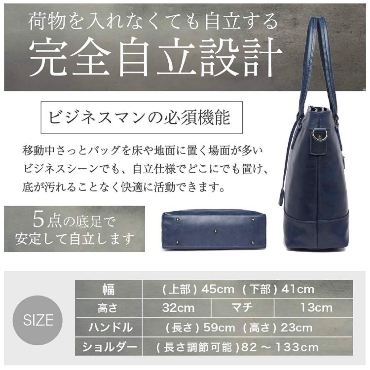 ビジネスバッグ メンズショルダートートバッグA4 ネイビー大容量