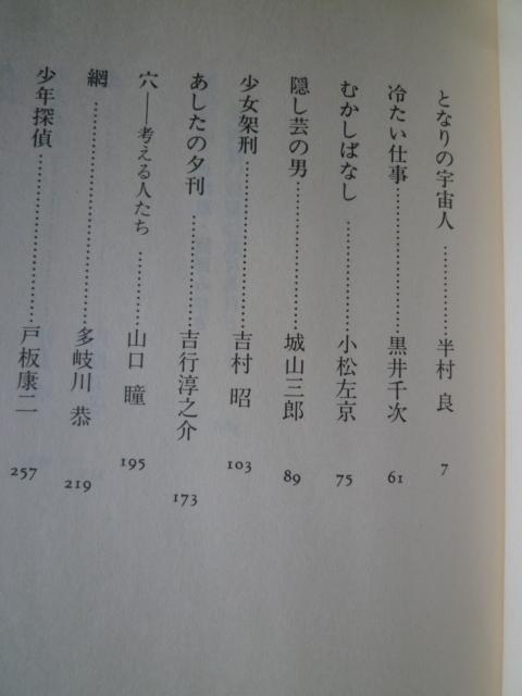 + 名編、ここにあり  北村薫 宮部みゆき 編_画像4