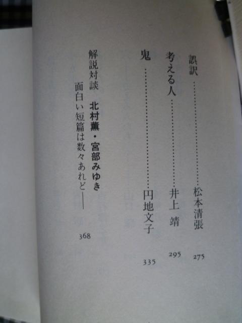 + 名編、ここにあり  北村薫 宮部みゆき 編_画像5