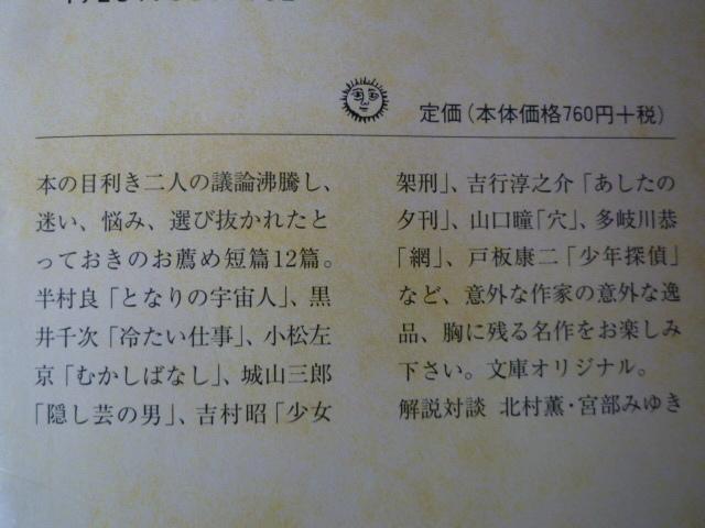 + 名編、ここにあり  北村薫 宮部みゆき 編_画像2