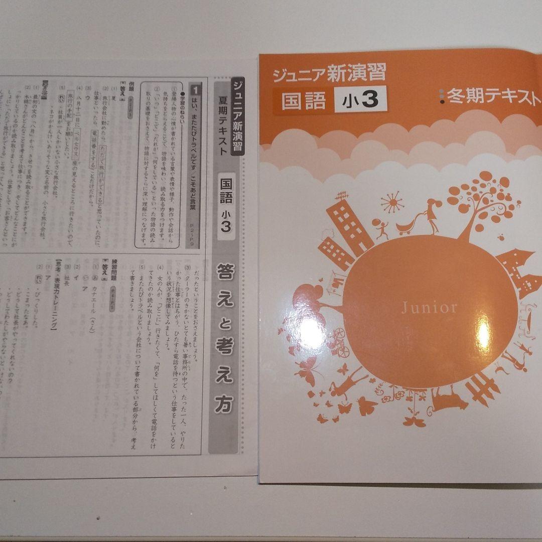 新演習 国語 小3 中学受験