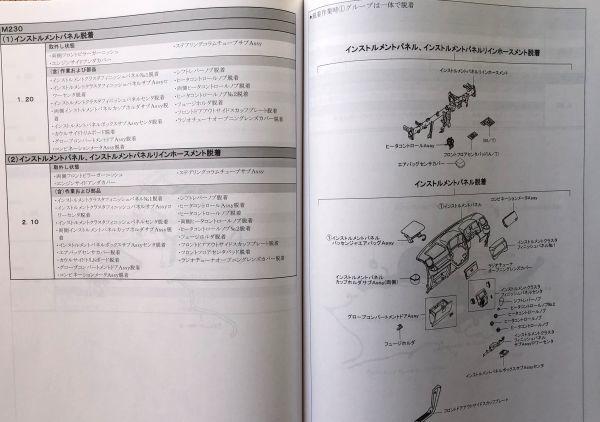 【即決】構造調査シリーズ/ダイハツ グランマックス トラック S403P,S413P系  j-871_画像4