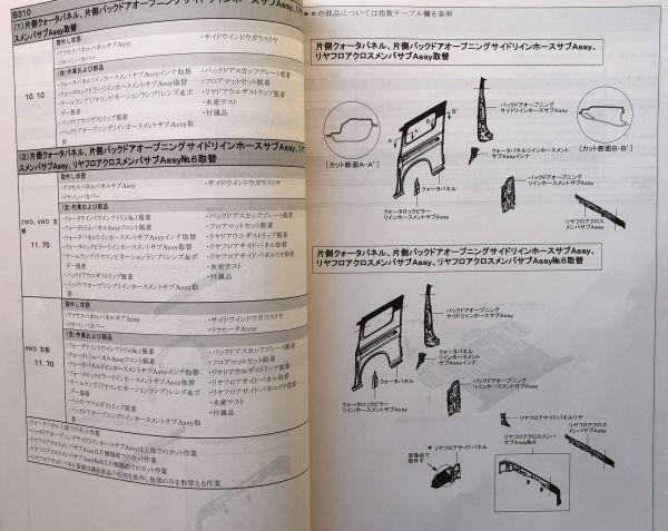 【即決】構造調査シリーズ/ダイハツ グランマックス カーゴ S403V,S413V系  j-869_画像2