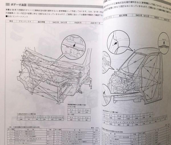 【即決】構造調査シリーズ/ダイハツ グランマックス トラック S403P,S413P系  j-871_画像6