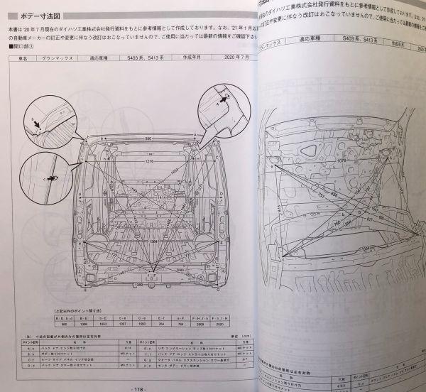 【即決】構造調査シリーズ/ダイハツ グランマックス カーゴ S403V,S413V系  j-869_画像3