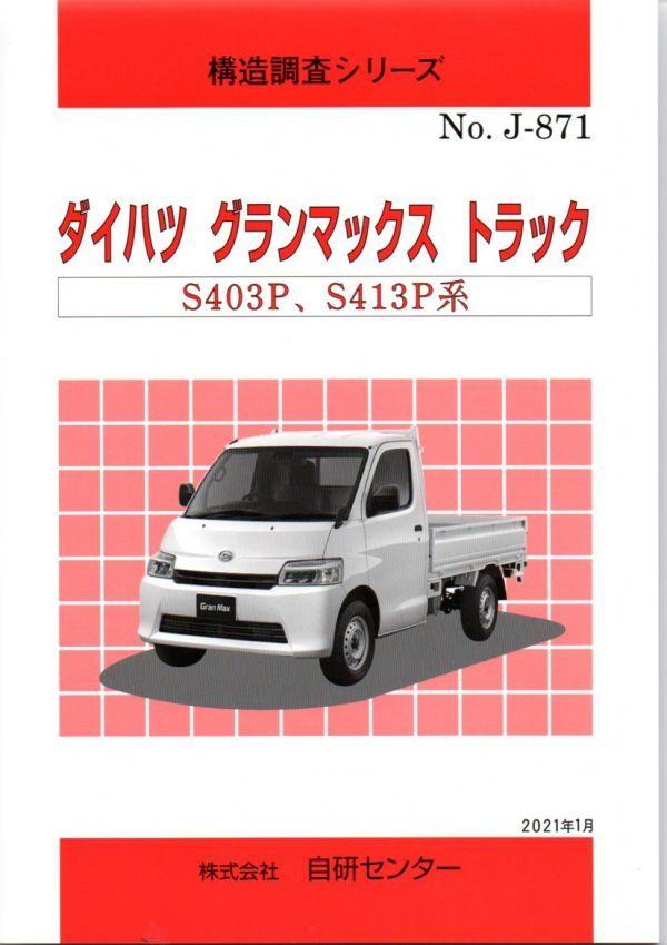 【即決】構造調査シリーズ/ダイハツ グランマックス トラック S403P,S413P系  j-871_画像1