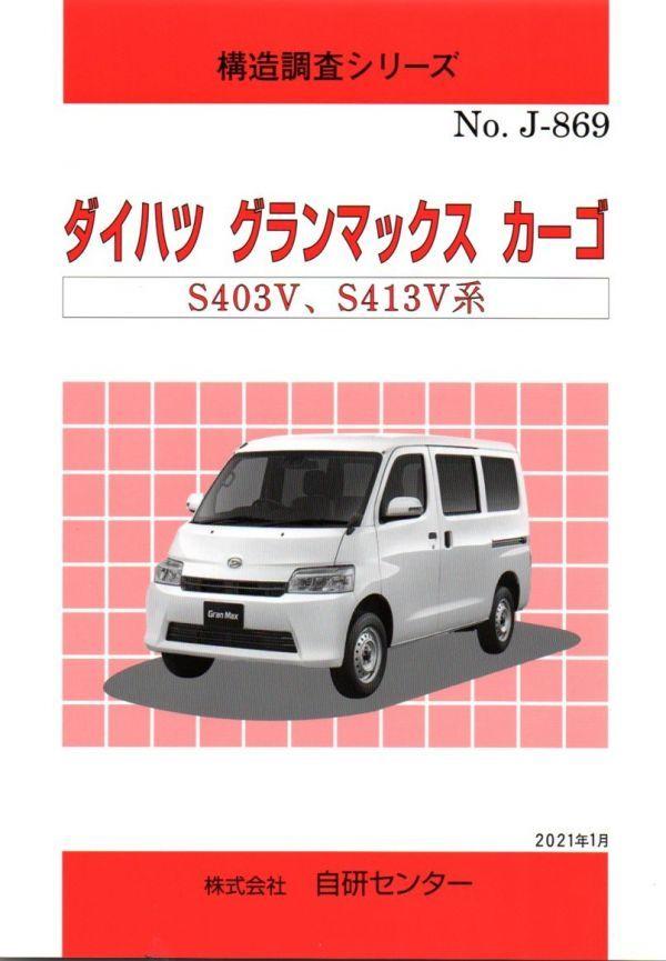 【即決】構造調査シリーズ/ダイハツ グランマックス カーゴ S403V,S413V系  j-869_画像1