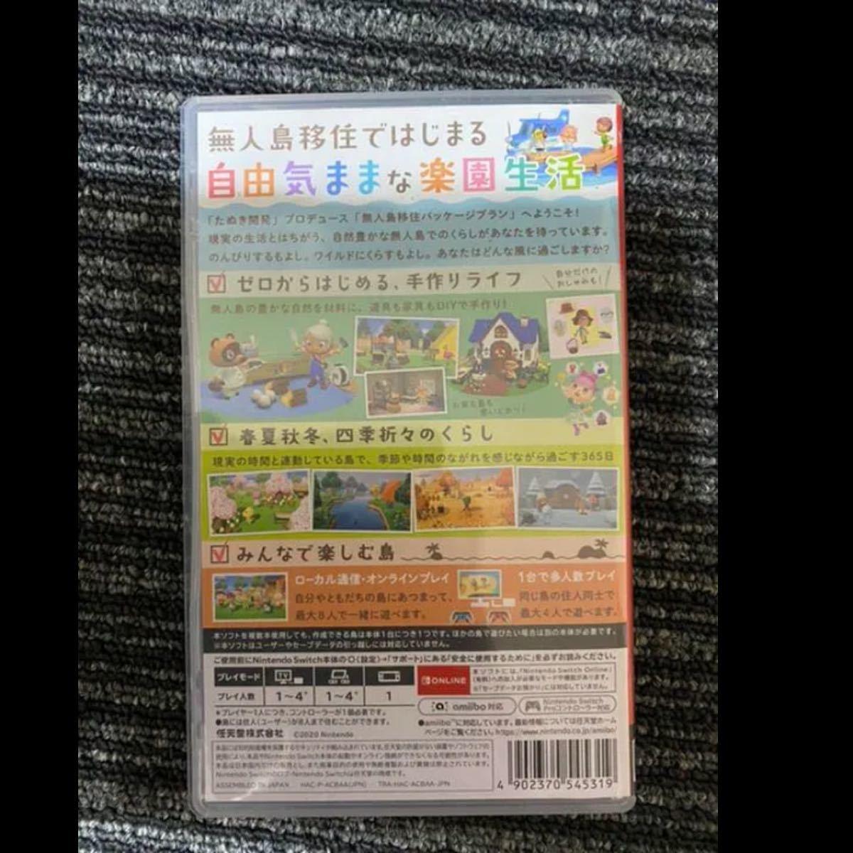あつ森 カセット 任天堂Switchソフト