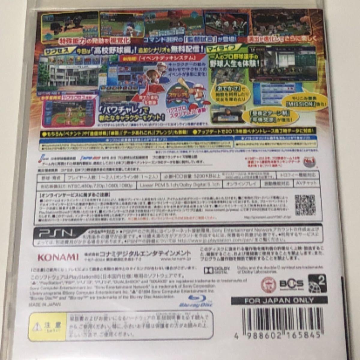 【PS3】 実況パワフルプロ野球2013