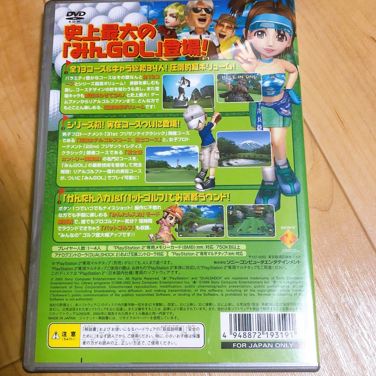 【PS2】 みんなのGOLF 4 [PlayStation 2 the Best]