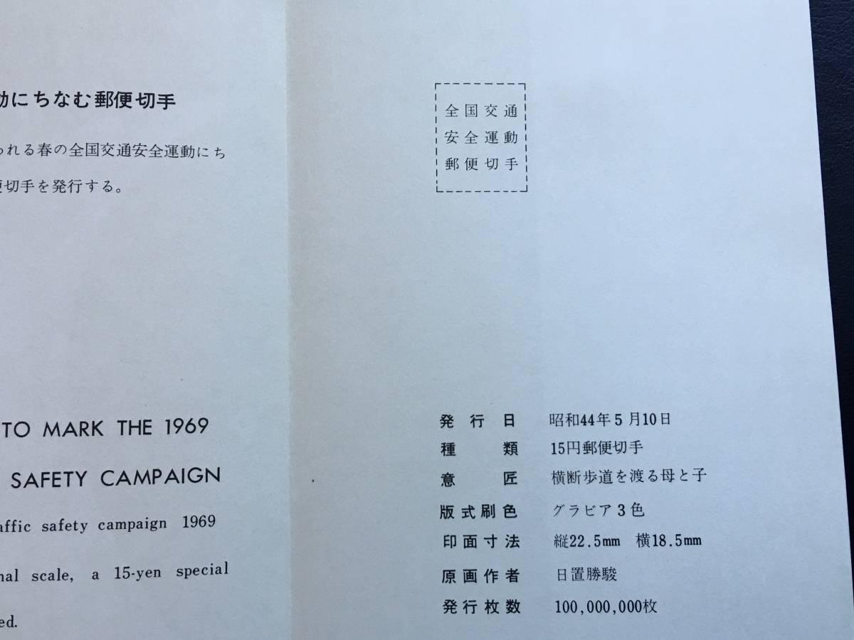 8282 レア 郵政省 NH 1969年 全国交通安全運動 記念切手 解説書 日本切手 郵便切手 即決切手 美術品 FDC 初日記念カバー 未使用 切手無_画像2
