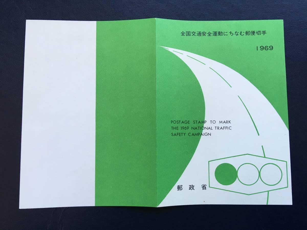8282 レア 郵政省 NH 1969年 全国交通安全運動 記念切手 解説書 日本切手 郵便切手 即決切手 美術品 FDC 初日記念カバー 未使用 切手無_画像1