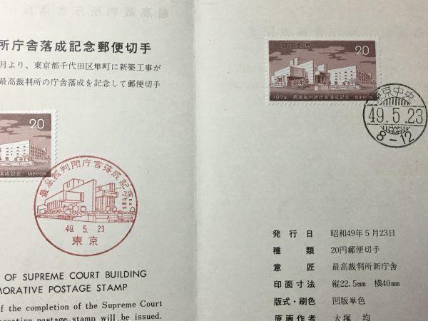 1900希少1974年全日本郵便切手普及協会記念切手解説書最高裁判所庁舎落成2枚東京FDC初日記念カバー使用済消印初日印記念印特印風景印ハト印_画像2