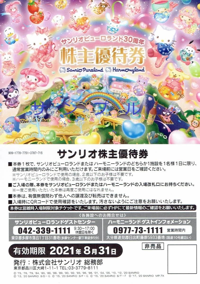 サンリオピューロランド ハーモニーランド 株主優待券 _画像1