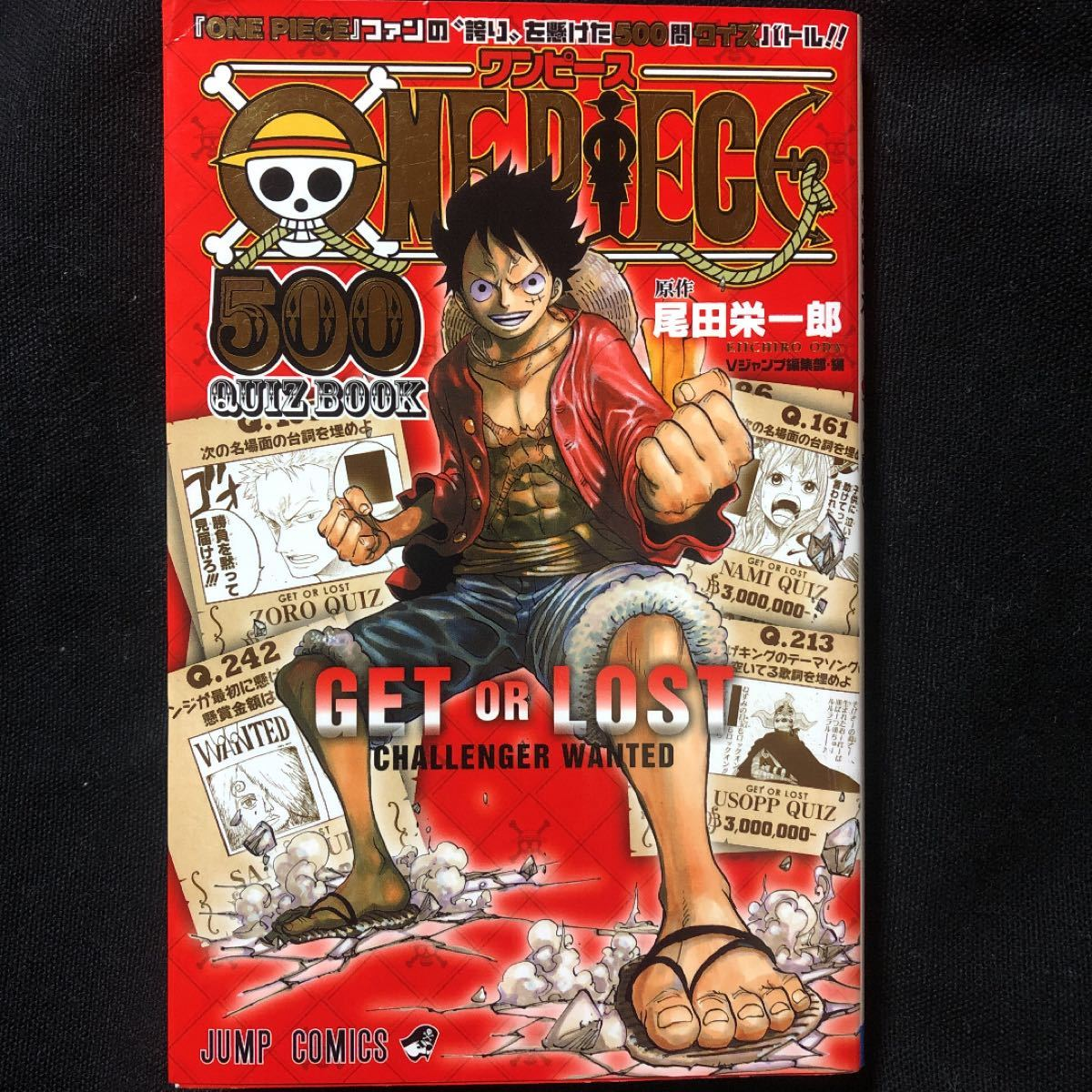 ONE PIECE 500 QUIZ BOOK 、ONE PIECE 500 QUIZ BOOK 2