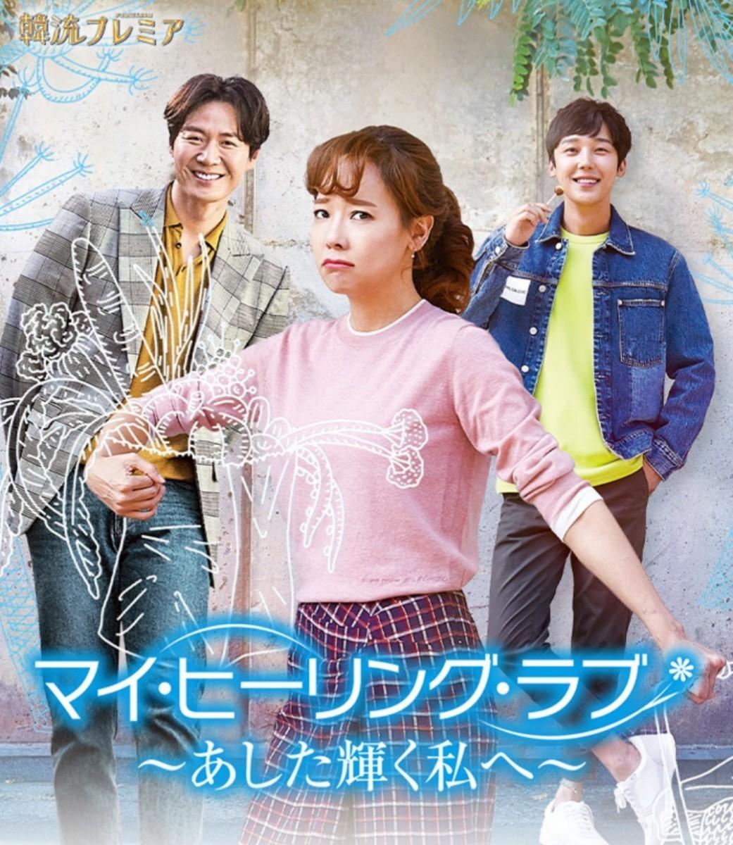 (ケース付) 韓国ドラマ マイヒーリングラブ Blu-ray ブルーレイ