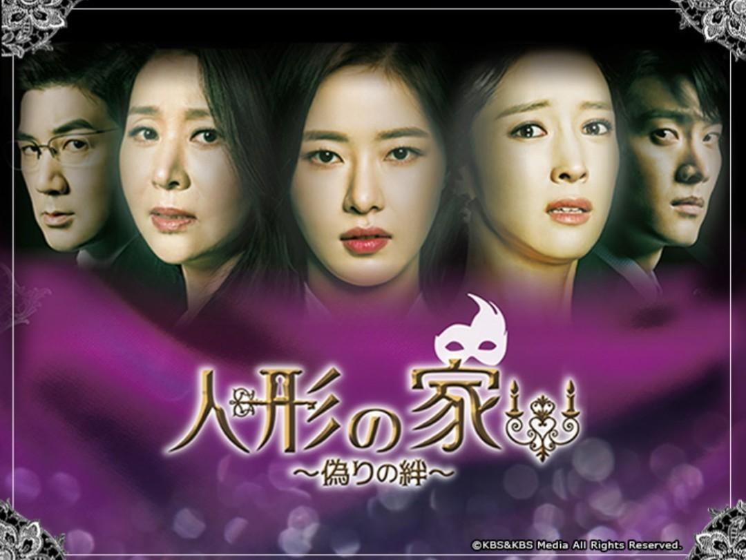 (ケース付) 韓国ドラマ 人形の家  Blu-ray ブルーレイ