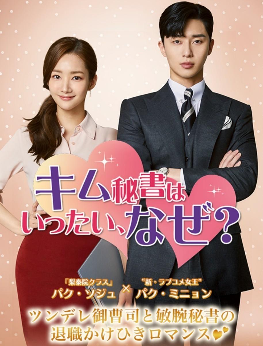 (ケースあり) 韓国ドラマ キム秘書はいったいなぜ? Blu-ray ブルーレイ
