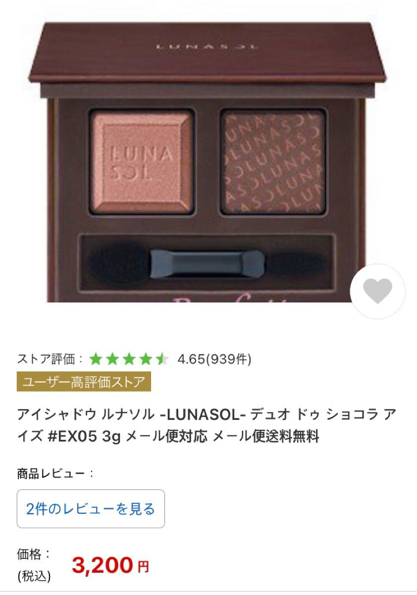 ルナソル デュオ・ドゥ・ショコラアイズ EX05 Chocolat Plali… ルナソル  アイシャドウ