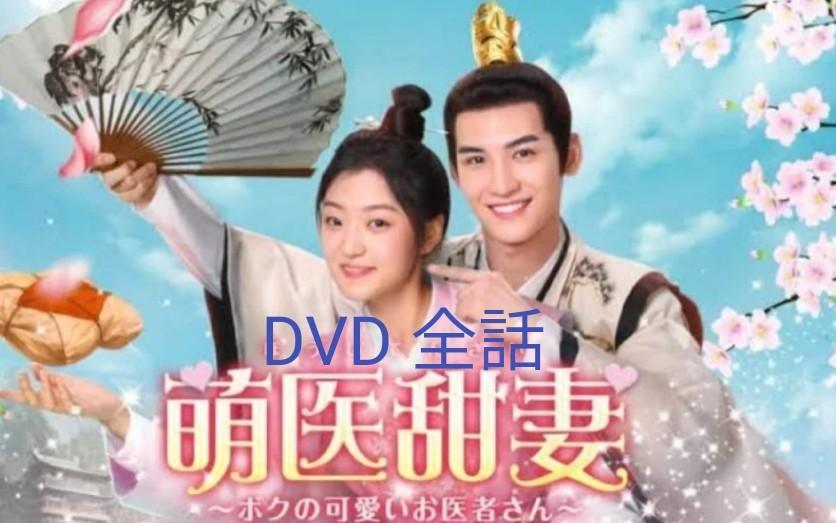 中国ドラマ 萌医甜妻 DVD 全話