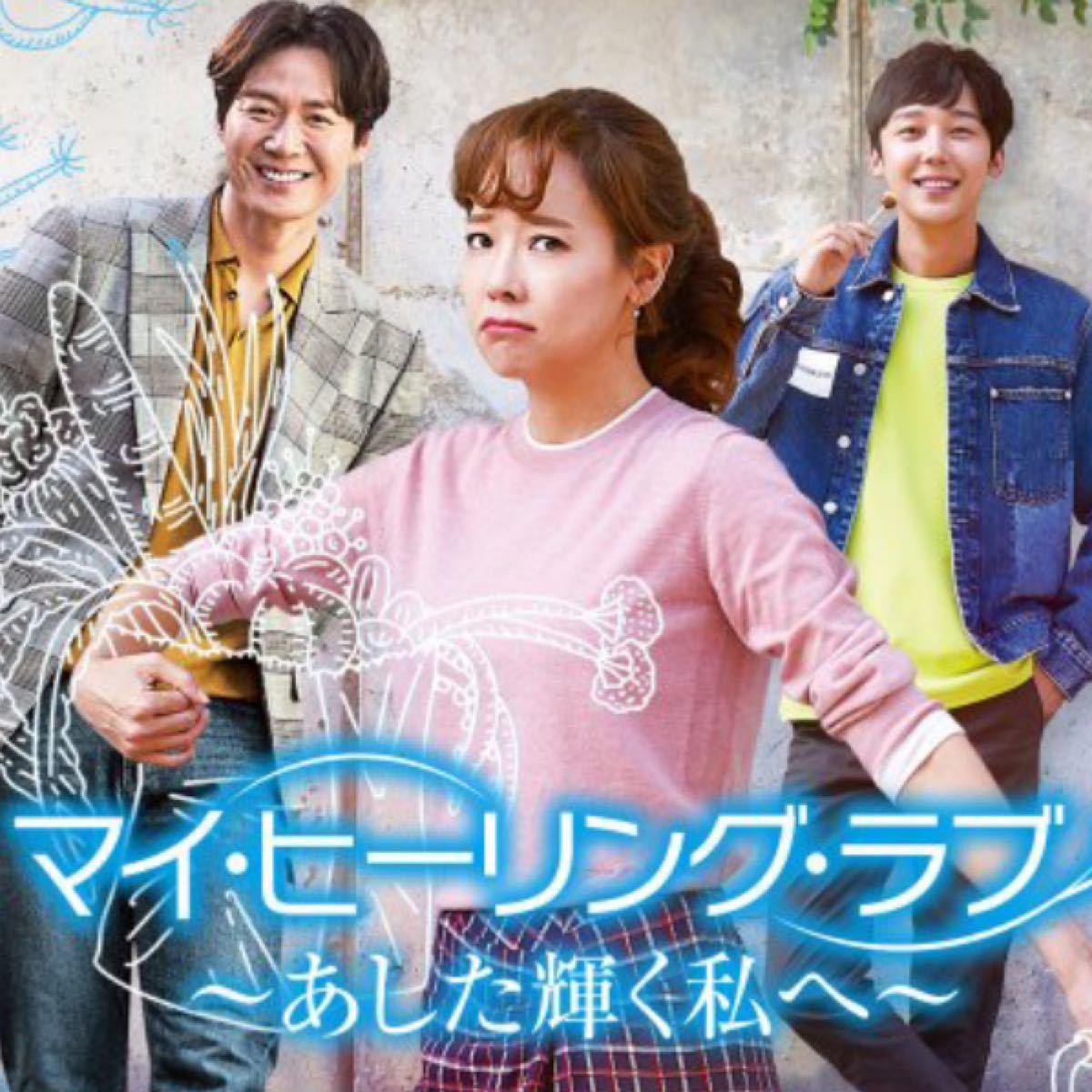 (Blu-ray)マイ・ヒーリング・ラブ