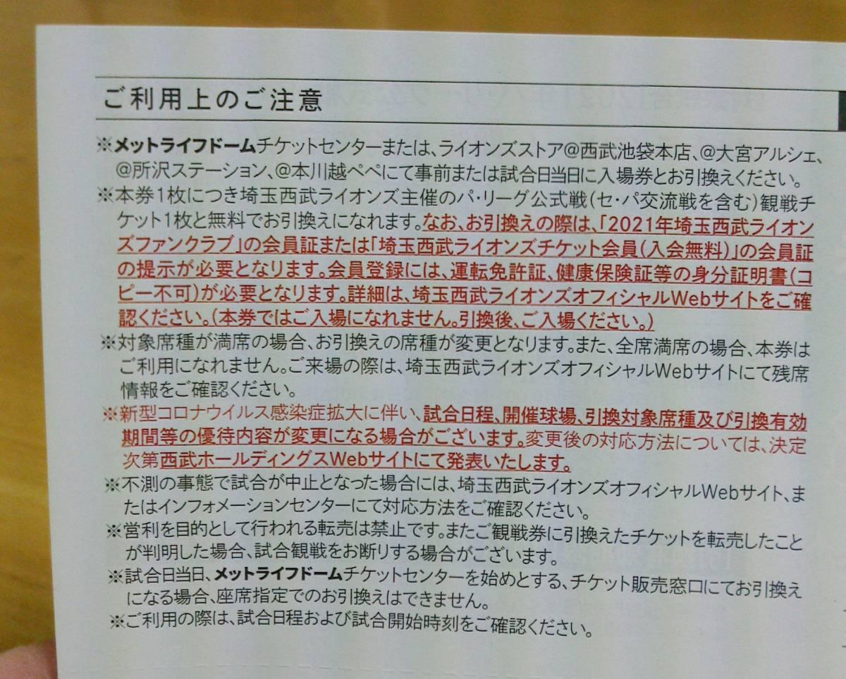 【西武】 株主優待 内野指定席引換券 2枚セット 2021年パ・リーグ公式戦最終戦まで_画像2