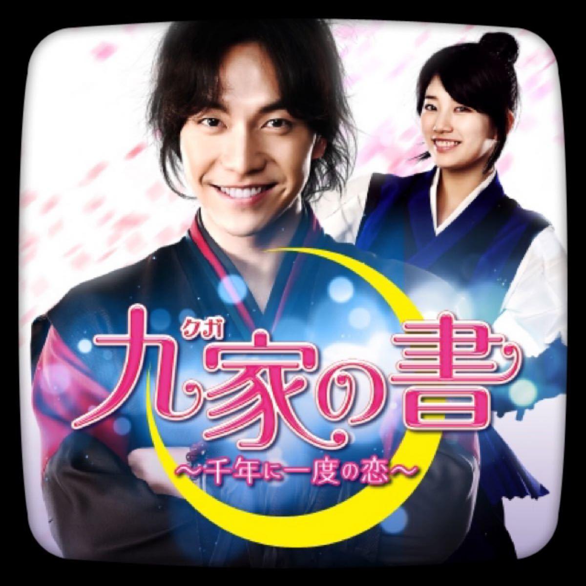 【九家の書】Blu-ray 韓国ドラマ 韓流