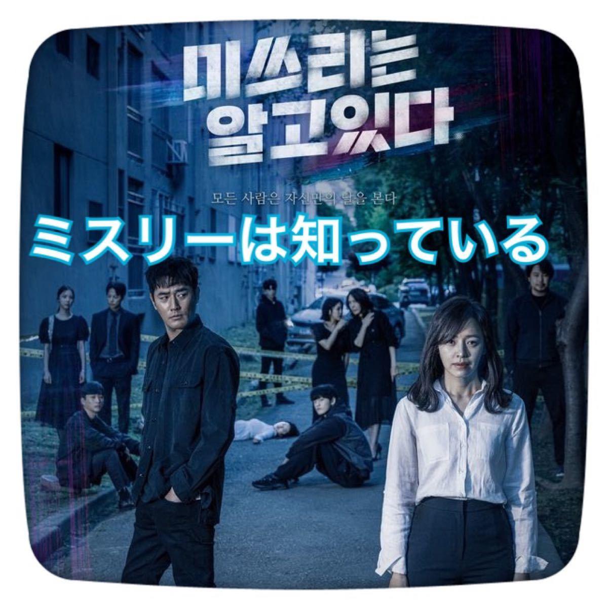【ミスリーは知っている】Blu-ray 韓国ドラマ 韓流