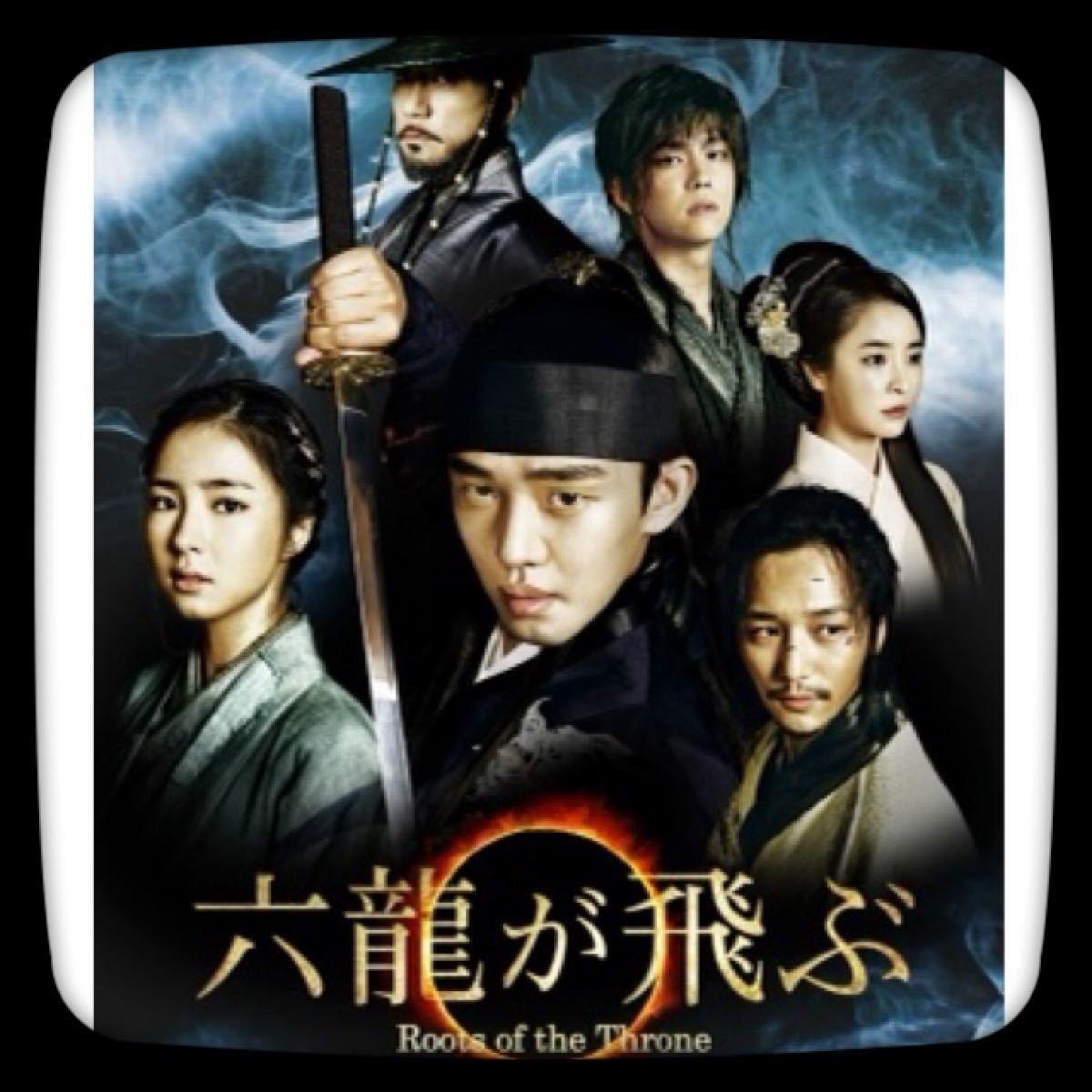 【六龍が飛ぶ】Blu-ray 韓国ドラマ 韓流