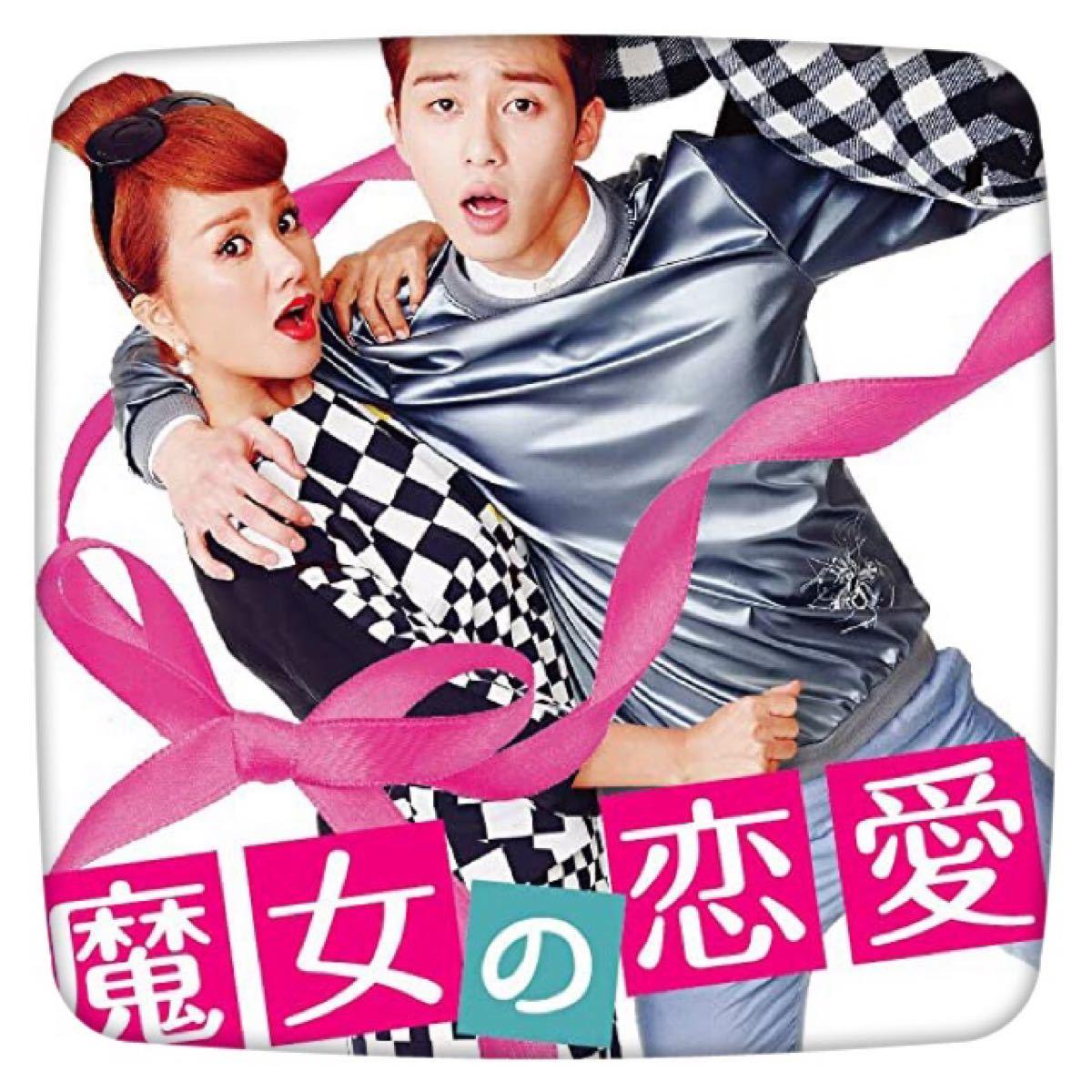 【魔女の恋愛】Blu-ray 韓国ドラマ 韓流