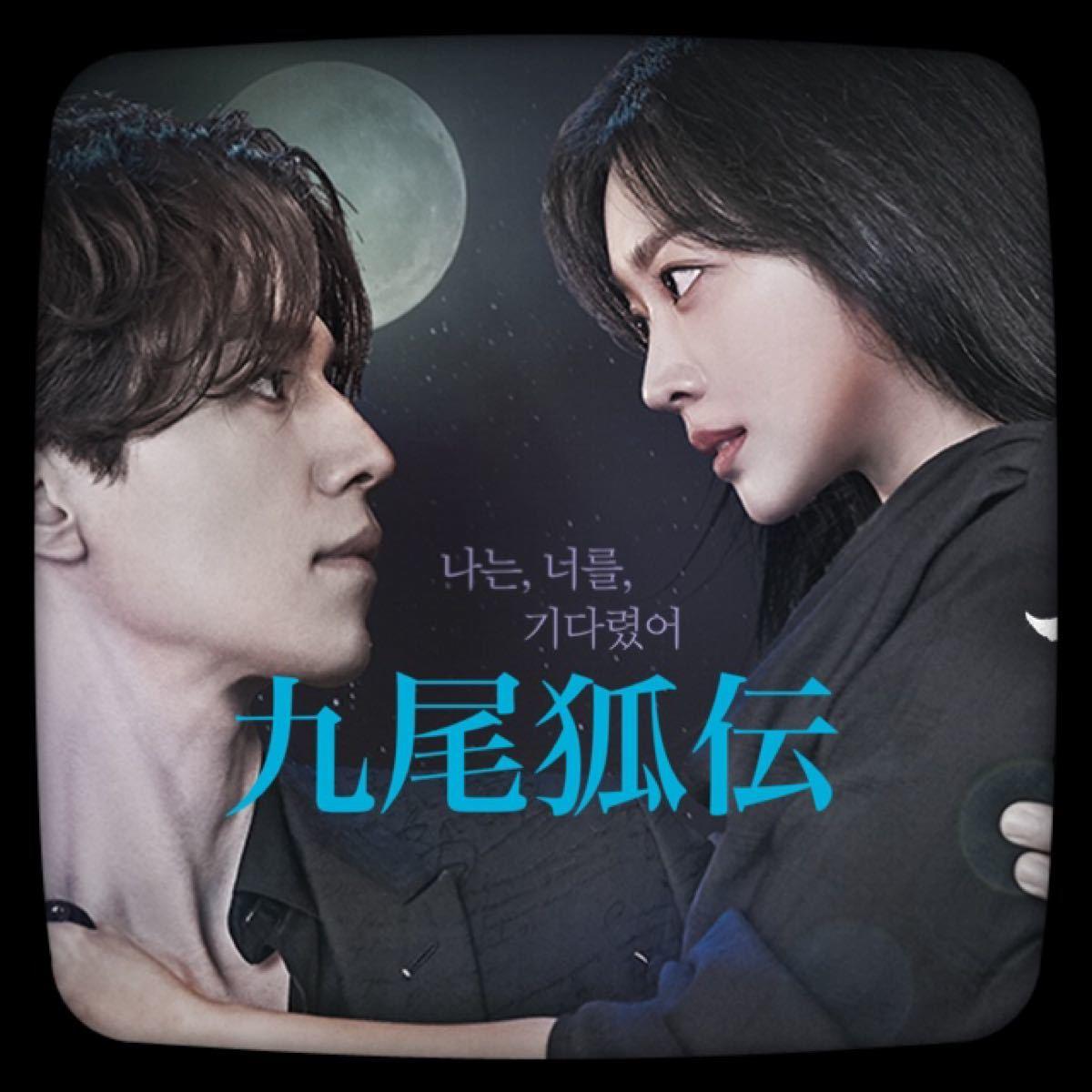 【九尾狐伝】Blu-ray 韓国ドラマ 韓流